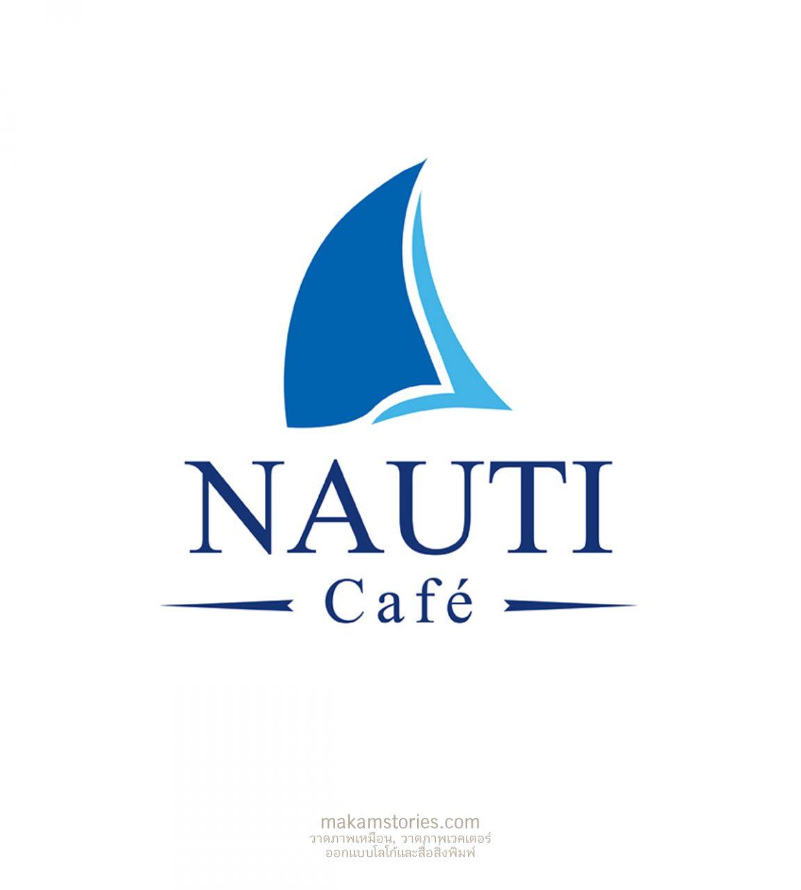 ออกแบบโลโก้สำหรับร้านคาเฟ่ Nauti Cafe