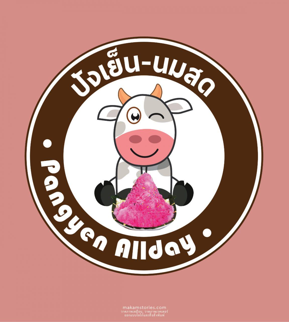 ออกแบบโลโก้ ร้านขายนมสดขนมปัง